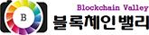 블록체인밸리::No.1 Korea Blockchain & Fintech Media