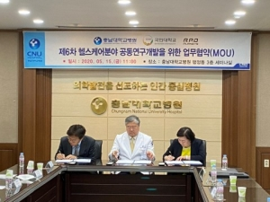 충남대병원-알피오플래닛-국민대, 헬스케어 신기술 공동연구 MOU 체결