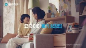 동아제약, 미니막스 디지털 광고 공개