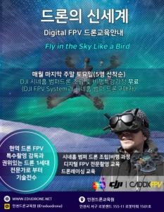 디지털 FPV(일인칭 비행) 영화 촬영 적용 추세 커져