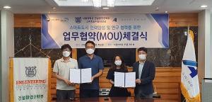 건설 드론 데이터 솔루션 기업 엔젤스윙-서울대학교 스마트도시공학전공, 연구 및 정책 개발 위한 MOU 체결