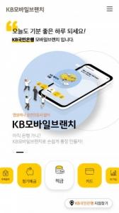 KB국민은행, 웹 기반 'KB모바일브랜치' 출시