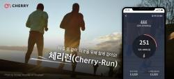 블록체인 기부 플랫폼 체리,국내 최초 온택트 기부 걷기 축제 성료