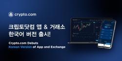 크립토닷컴 모바일 앱과 거래소 한국어 버전 출시
