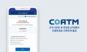 쿠콘 API, 교보생명 스마트 출금 서비스에 활용
