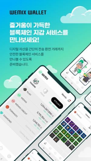 위메이드트리, 위믹스 월렛(WEMIX Wallet) 모바일 앱 런칭