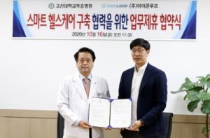 아이콘루프, 고신대복음병원과 '스마트 헬스케어 구축 협력 위한 MOU' 체결