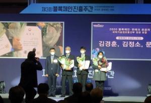 코인플러그, 과학기술정보통신부 장관 블록체인 유공 표창 수상 -  '제3회 블록체인 진흥주간' 개막식 행사에서