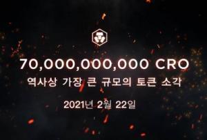 크립토닷컴, 메인넷 출시 앞서 700억 CRO 토큰 소각