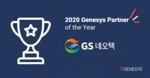 GS네오텍 서정인 IT사업본부 총괄, '제네시스 올해의 파트너상' 2년 연속 수상