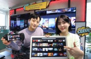 LG유플러스, '클라우드 게임' 전 국민 무상 오픈