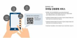 남부발전, 블록체인 기반 분산신원증명 도입...개인정보 보호 강화