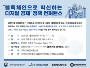 '블록체인으로 혁신하는 디지털 경제' 정책 컨퍼런스' 오는 8일 온라인 개최