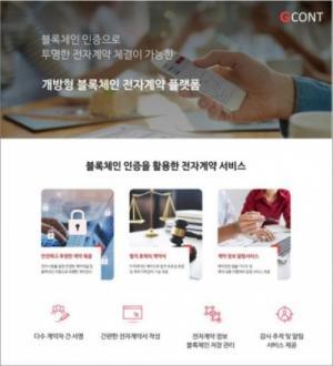 베리드 코리아, 개방형 블록체인 전자계약 서비스(Gcont) 오픈
