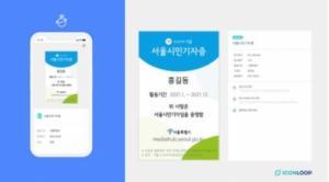 블록체인 기반 서울시민기자증 발급 '쯩' 간편확인..서울시 아이콘루프 협력