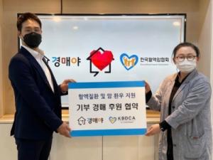 전영훈 넥스트아이비 대표, 한국혈앰암협회와 MOU체결… '경매야' 기부증서 NFT로 발행