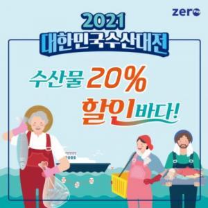 한국간편결제진흥원 제로페이, 대한민국 수산대전 상품권 할인 구매 한도 확대