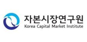 자본시장연구원, 오는 26일 ESG와 금융시장: 쟁점과 과제 세미나 개최