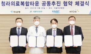 하나은행, 청라에 서울아산병원과 함께 중증환자 전문 종합병원, 첨단 연구-스마트 교육센터 설립