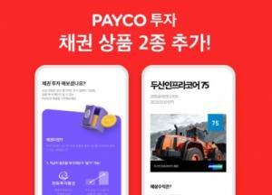 '페이코 투자' 서비스, 채권 2종 추가…투자 상품 라인업 강화