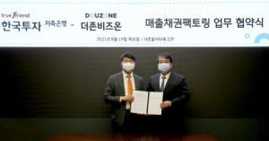 더존비즈온, 매출채권팩토링 본격화… 한국투자저축은행 팩터 참여
